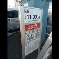 タイムズのB タイムズ三郷駅北口駐車場の写真