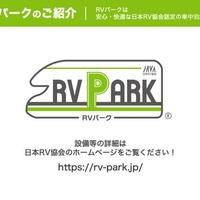 タイムズのB RVパーク御立岬公園の写真
