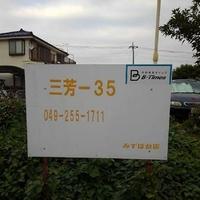 タイムズのB 入間郡三芳町藤久保 P三芳-35駐車場の写真