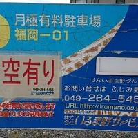 タイムズのB ふじみ野市松山2丁目 P福岡-01駐車場の写真