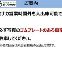 タイムズのB コナカ大田原店駐車場の写真