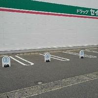 タイムズのB ドラッグセイムス下関綾羅木店駐車場の写真