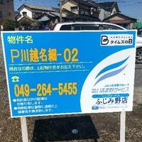タイムズのB P川越名細-2駐車場の写真