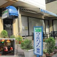 ウェルハイム・東京の写真