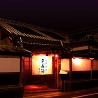日南館 本館の写真