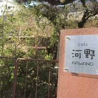 cafe KAWANOの写真