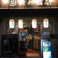 西川口 新井商店の写真
