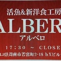 活魚&新洋食工房ALBEROの写真