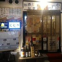 和酒と旬菜じじやの写真