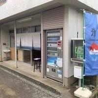 珈琲とかき氷の喫茶店『きまぐれ屋』の写真