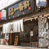 長浜豚骨ラーメン一番軒 日比野店の写真