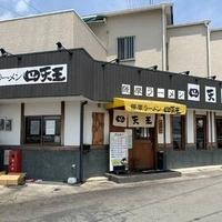 ラーメン四天王 園部店の写真