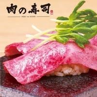 肉の寿司 一縁の写真