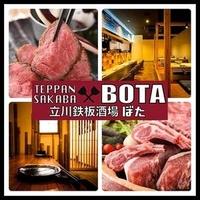 立川鉄板酒場BOTAの写真