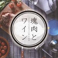 塊肉とワイン NIKUBAR1020 朝霞台本店の写真
