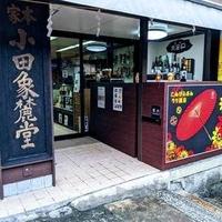 小田象麓堂の写真