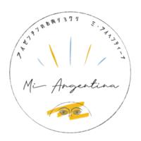 Mi Argentina~アルゼンチンのお肉料理~の写真