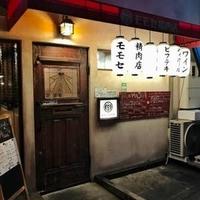 モモセ精肉店 伊勢町店の写真