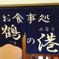 道の駅 山川港 活お海道の写真