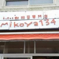 珈琲豆専門店 mikoya134の写真