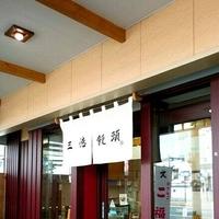 三徳饅頭の写真