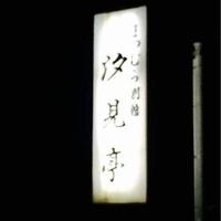 まつむら旅館 別館 汐見亭の写真