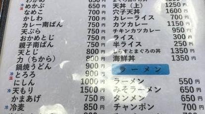富士 吉田 やぶ