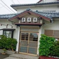 寿司弘の写真