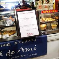カフェ・ド・アミィの写真