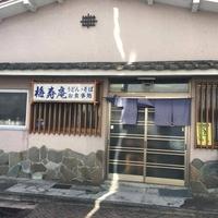 梅寿庵支店の写真