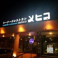 シーフードレストラン メヒコ いわきフラミンゴ館の写真