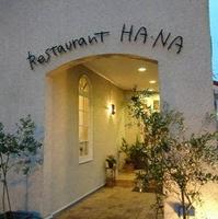 レストラン花の写真