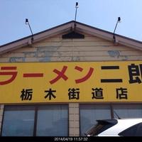 ラーメン二郎 栃木街道店の写真