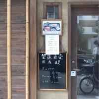 川魚 卸・小売 川越の写真