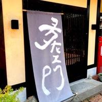 夛左ヱ門の写真