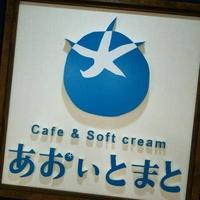 Cafe & Soft cream あおいとまとの写真