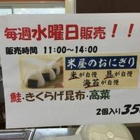 カモダ米穀の写真