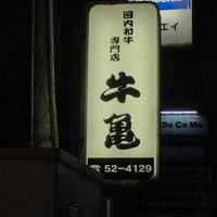 焼肉牛亀の写真