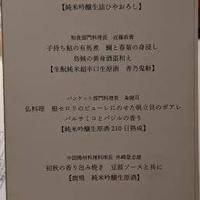 三笠会館本店 パーティールーム&バンケットルームの写真