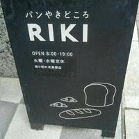 パンやきどころ RIKIの写真