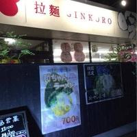 拉麺 吟葫蘆の写真