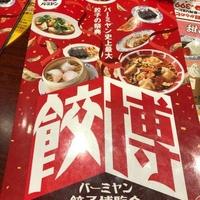 バーミヤン 小山本郷店の写真