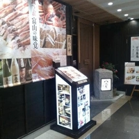 八兆屋駅の蔵 富山駅店の写真