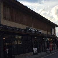 スターバックスコーヒー 出雲大社店の写真