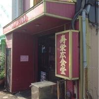 寿栄広食堂の写真