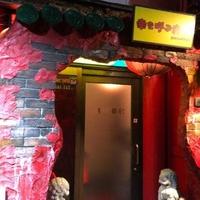 桃郷酒家の写真
