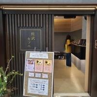 佐武カフェの写真
