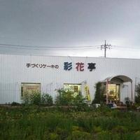 彩花亭本店の写真