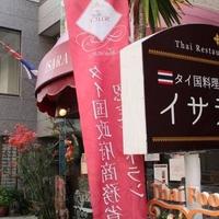 タイ国料理店 イサラ 西宮の写真
