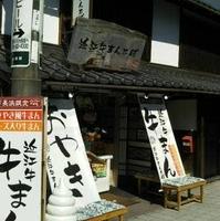 近江牛まん本舗の写真